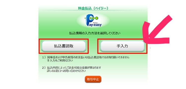 Pay-easy画面2