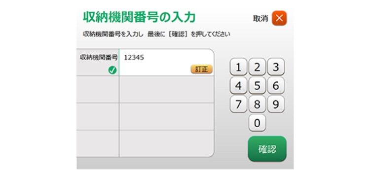 Pay-easy画面3