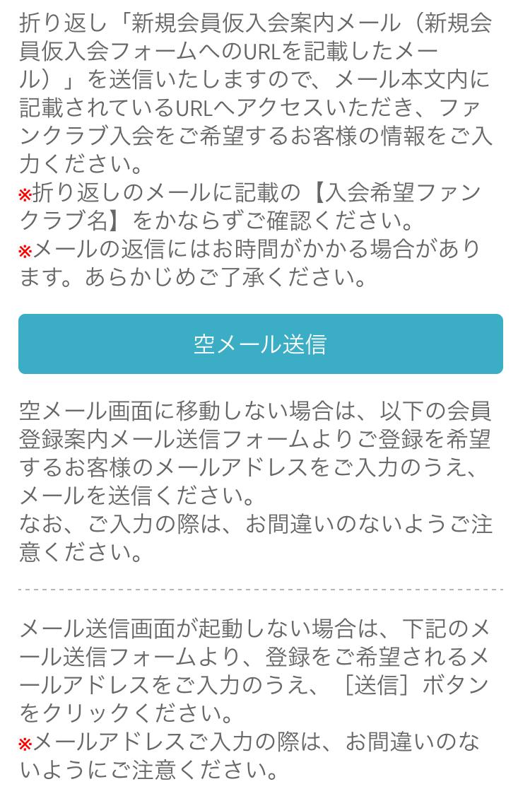 FC入会3
