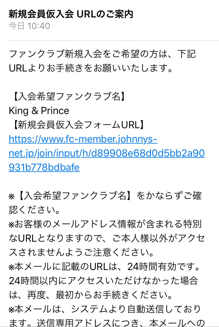 仮会員メール