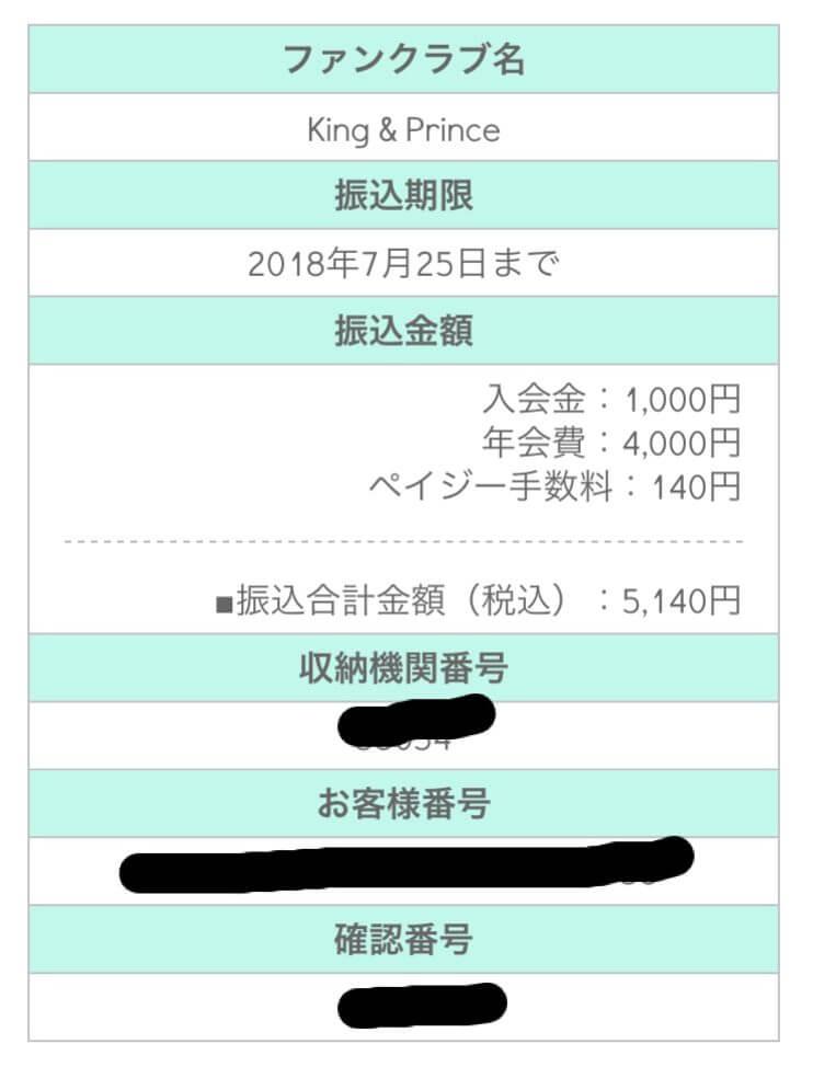 FC入会6
