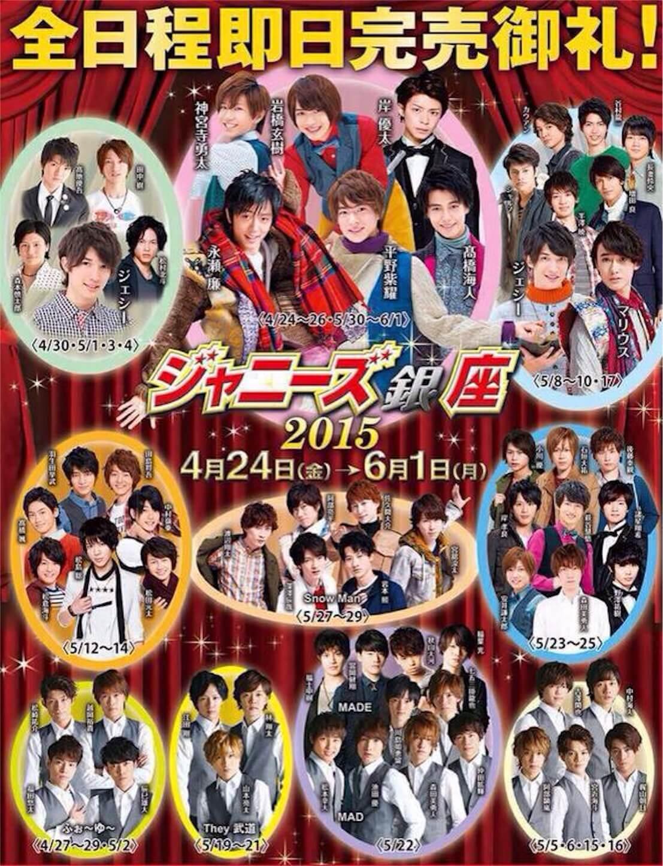 ジャニーズ銀座2015ポスター