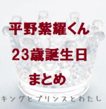 平野紫耀誕生日サムネ