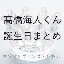 髙橋海人くん誕生日サムネ