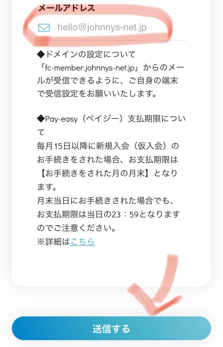 キンプリFC入会3
