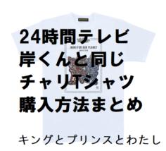 24hTV2020サムネ