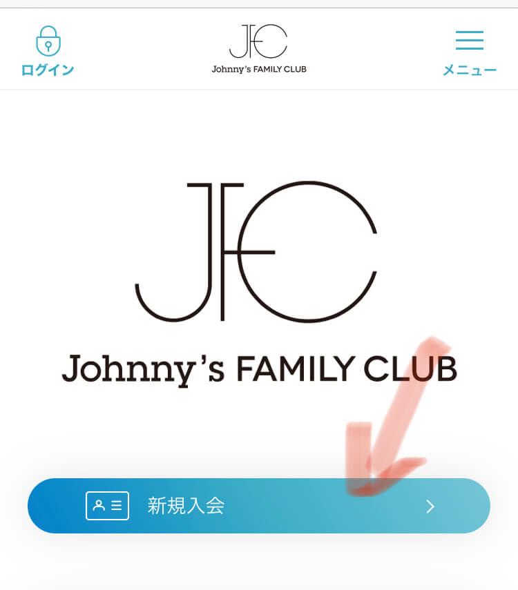 キンプリFC入会1