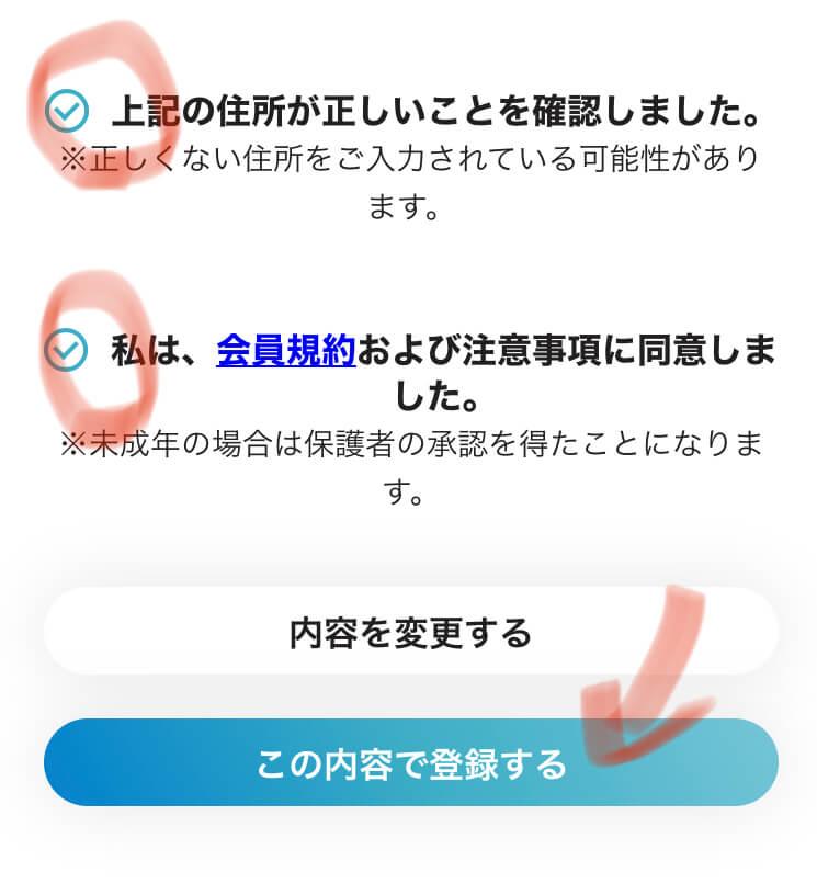 キンプリFC入会7