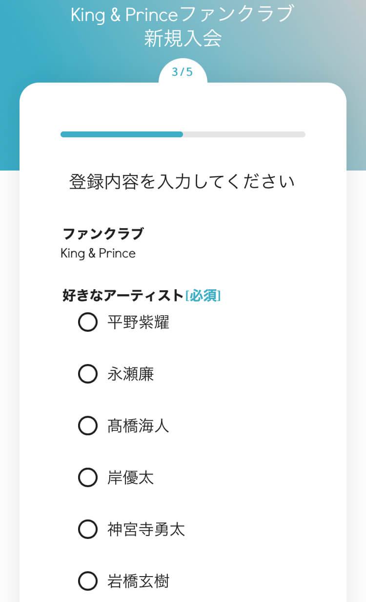 キンプリFC入会5
