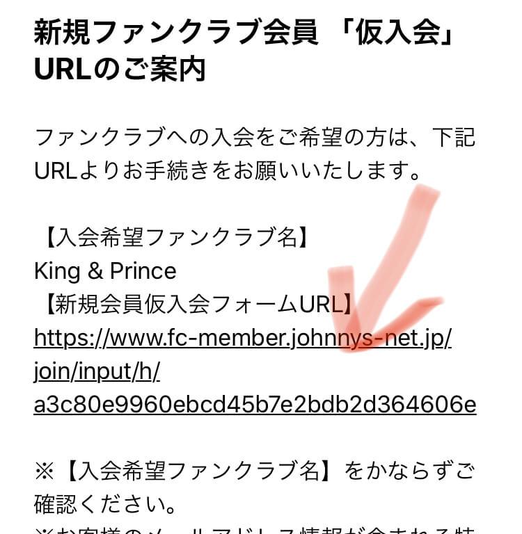 キンプリFC入会4