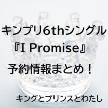 I Promise予約サムネ